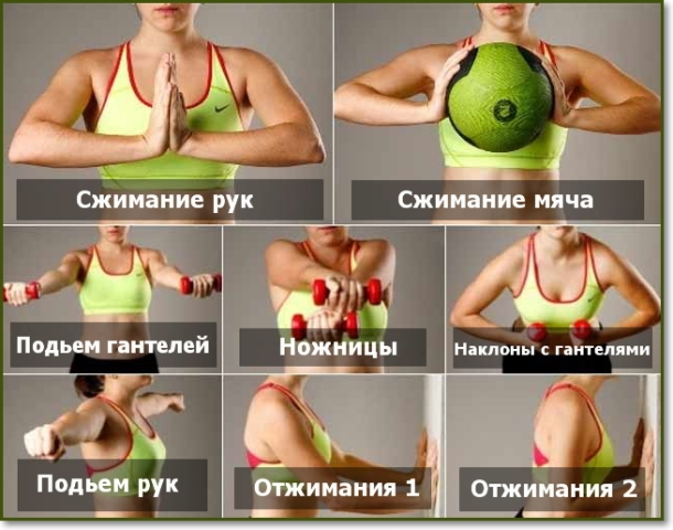 Упражнения на грудь и руки для девушек