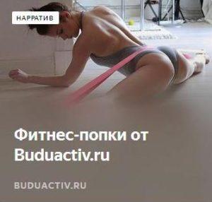 фитнес-попки